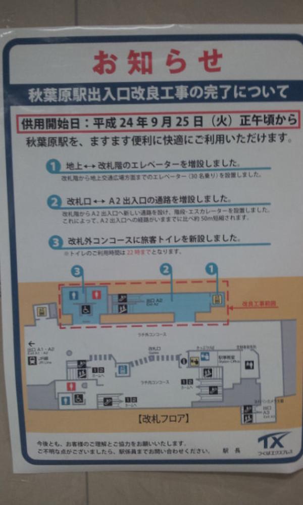 Akiba_2