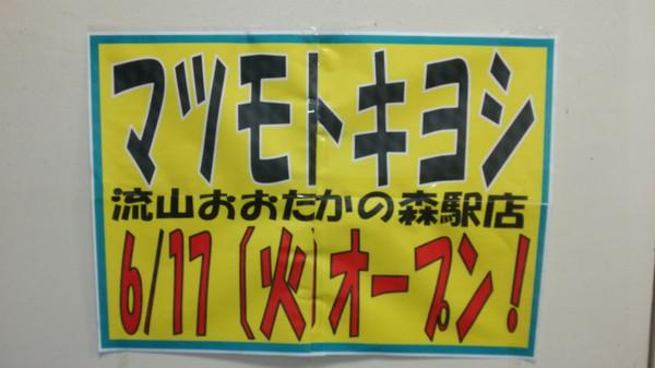Matsukiyo3